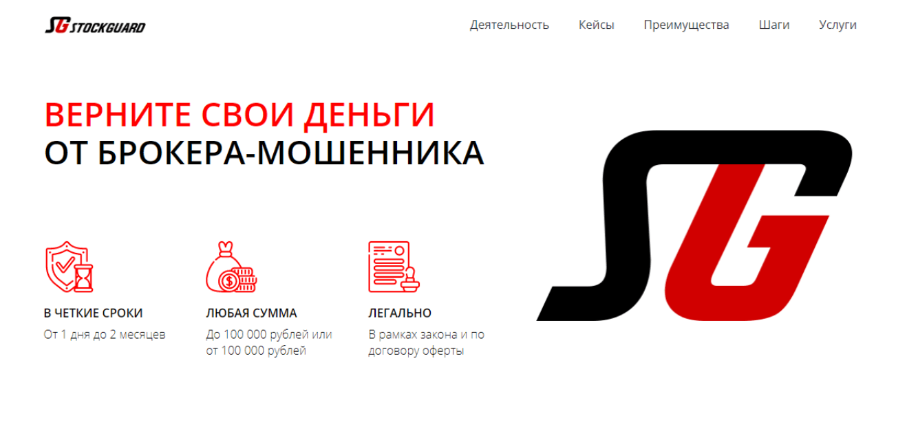Stockguard - сайт компании