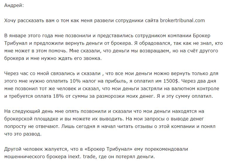Brokertribunal - обманная схема4