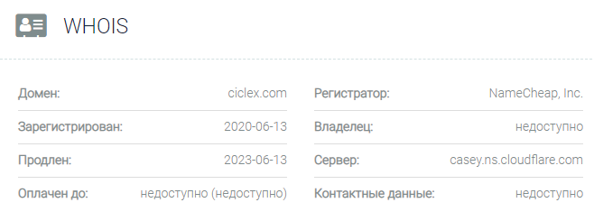 Ciclex - домен