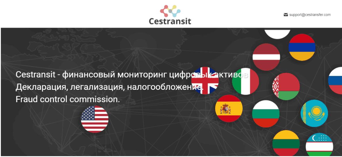 Cestransit - сайт компании