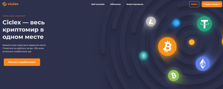 Ciclex - сайт компании