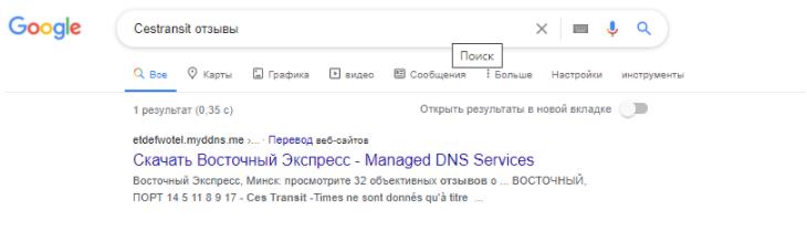 Cestransit - нет информации в сети