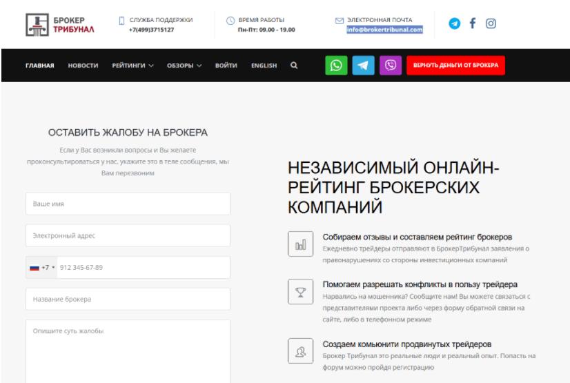 Brokertribunal - сайт компании