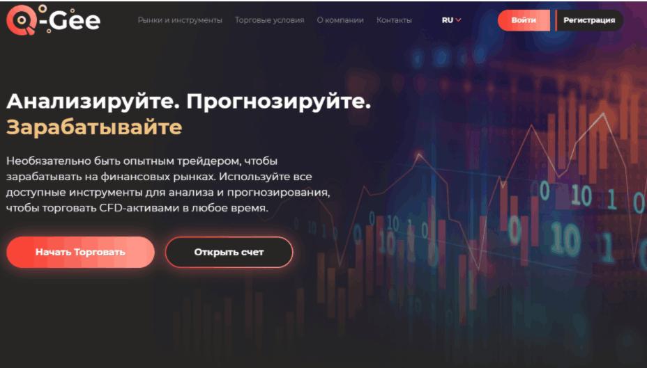 Q-Gee - сайт компании
