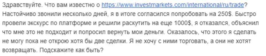 Invest Markets - отзыв