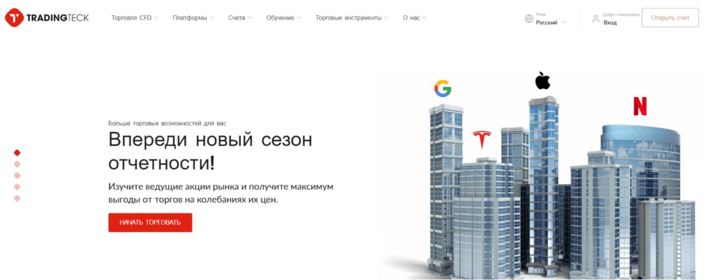 Tradingteck - сайт компании