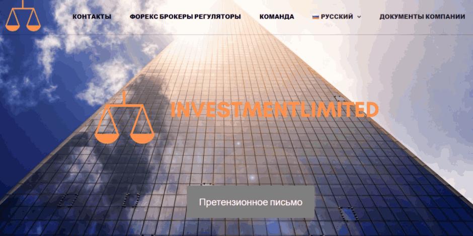 Investmentlimited - сайт компании