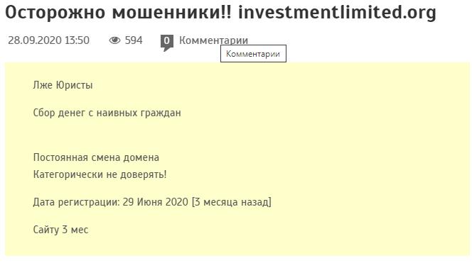 Investmentlimited - отзывы