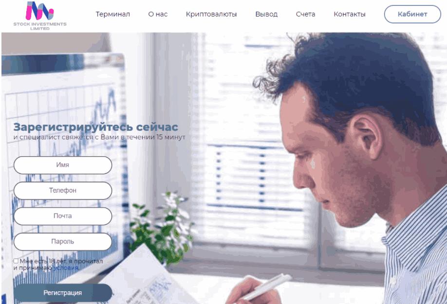 Stock Investments Limited - сайт компании