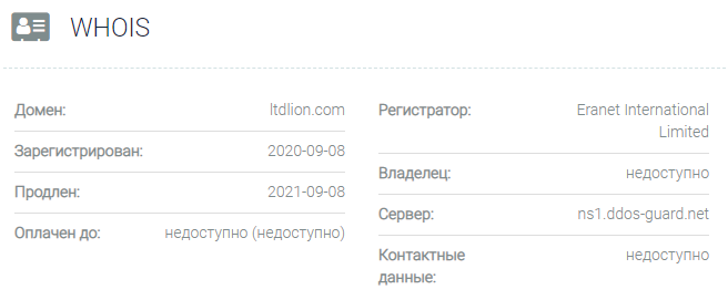 Ltdlion - домен