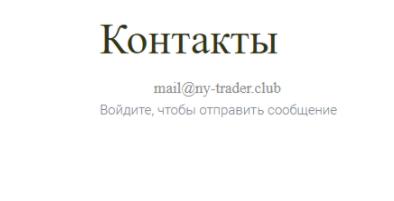 NY Trader Club - контакты
