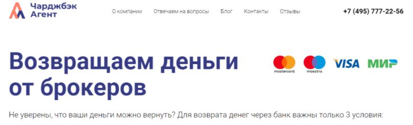 Чарджбэк Агент - сайт компании