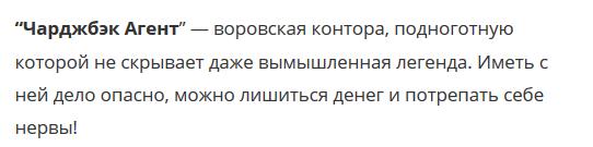 Чарджбэк Агент - отзыв
