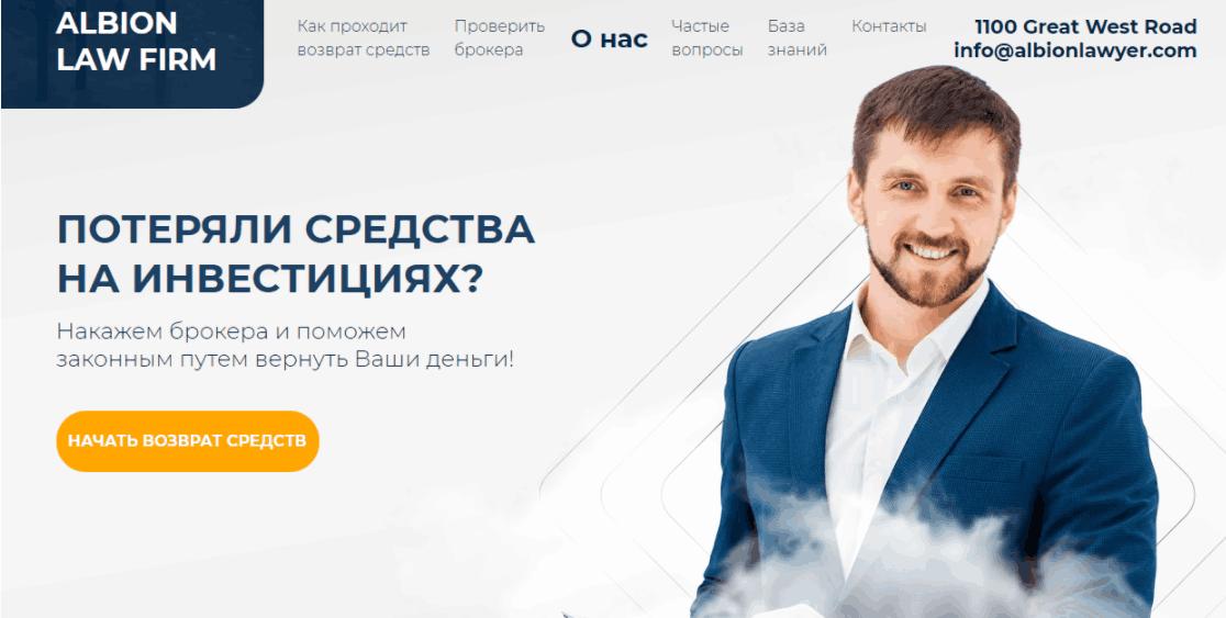 ALBION LAW FIRM - сайт компании