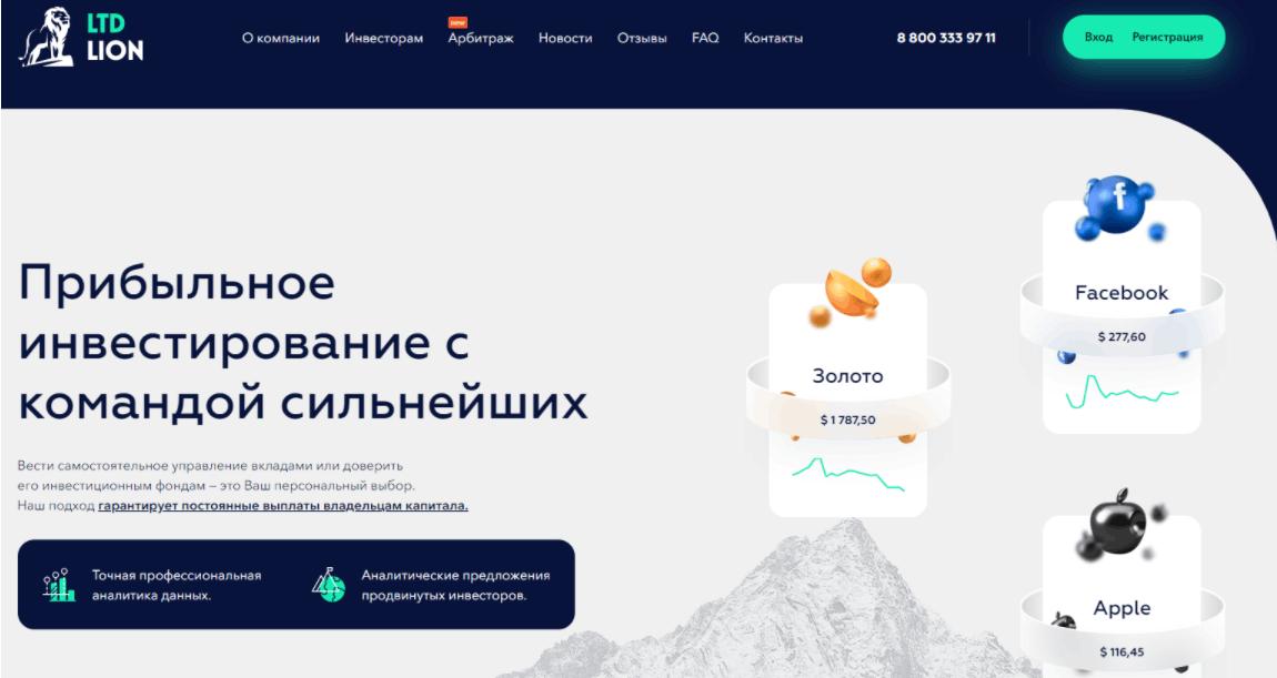 Ltdlion - сайт компании