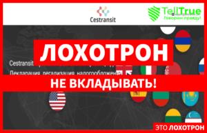 Cestransit – фейковый сайт, созданный для сбора чужих средств