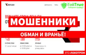 RefCash – чарджбэк-мошенник, которому было лень придумывать для своего сайта оригинальный дизайн