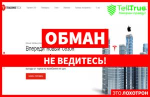 Tradingteck – «лидер» в области мошенничества и выкачивания средств