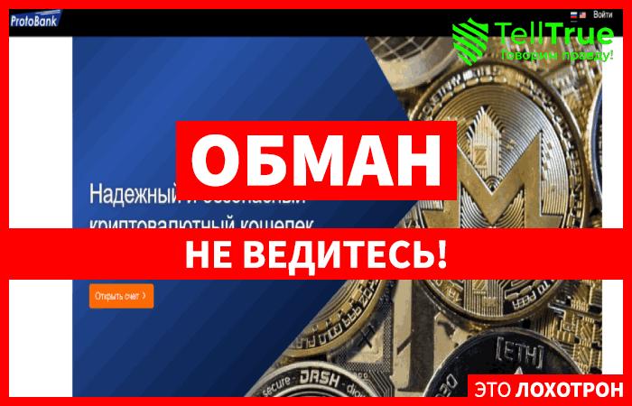 Protobank - изображения записи