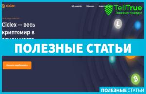 Ciclex – сервис для тех, кто работает с криптовалютой