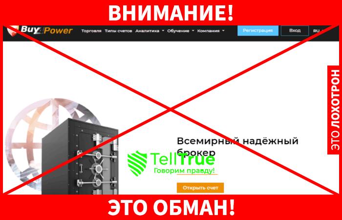 Buy4Power - это обман