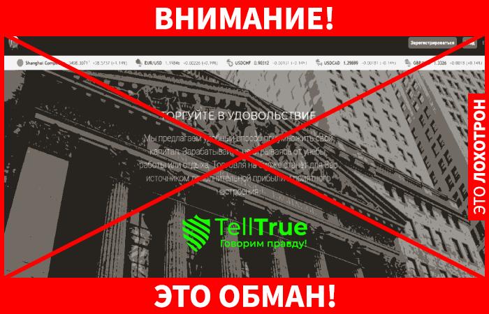 NY Trader Club - это обман