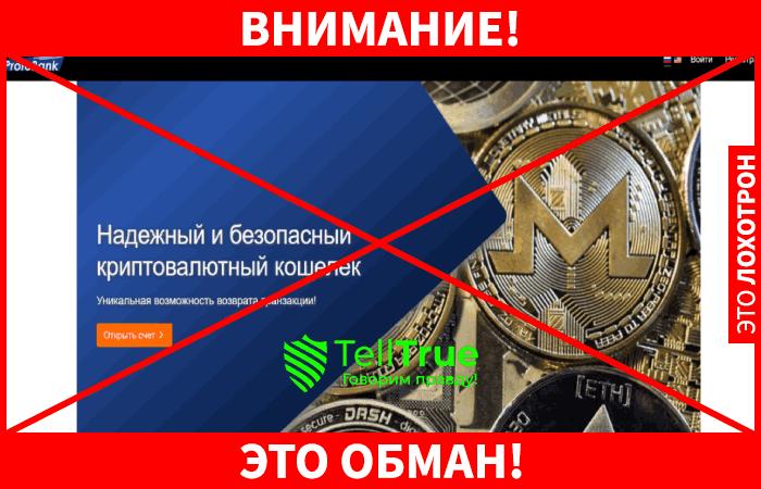 Protobank - это обман