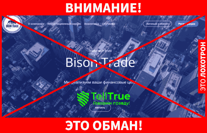 Bison Trade - это обман