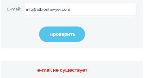 ALBION LAW FIRM - почта
