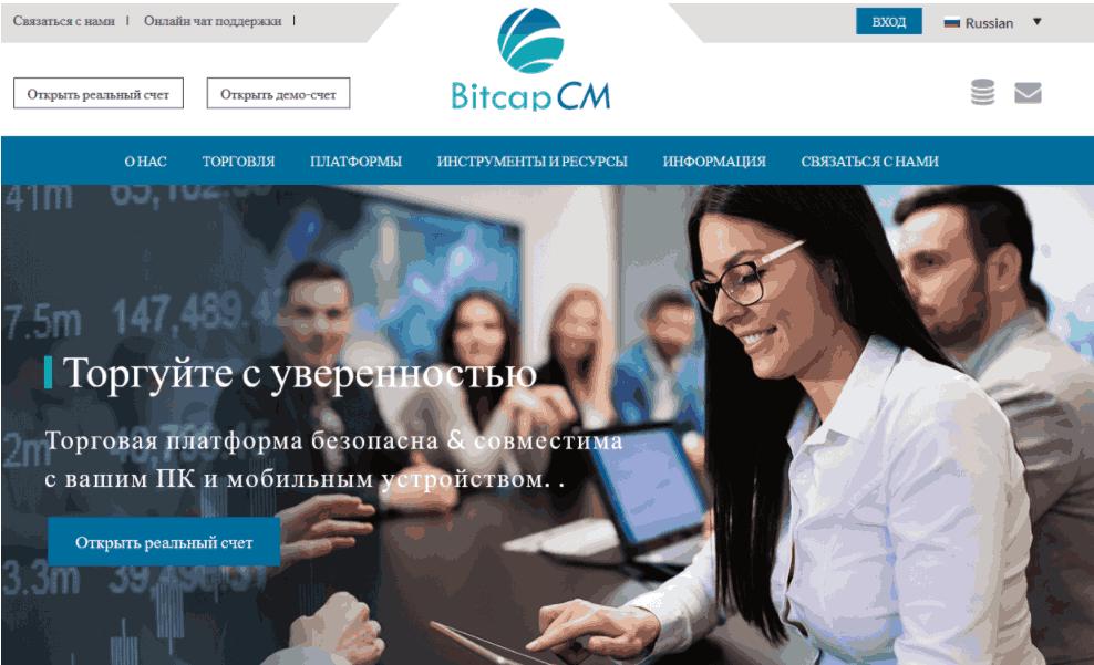 Bitcapcm - сайт компании