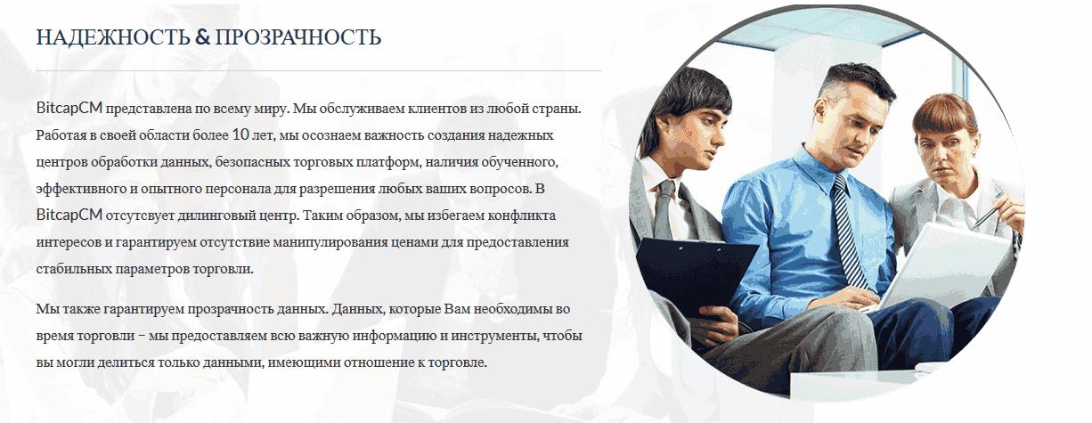 Bitcapcm - о компании