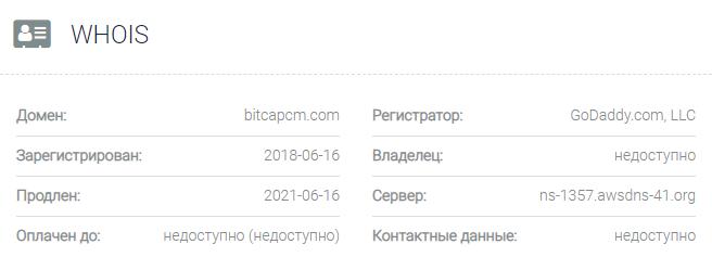 Bitcapcm - домен