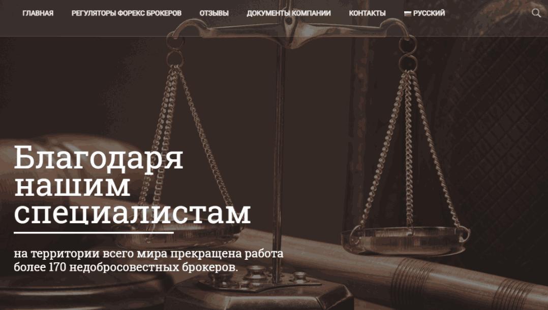 Trust Law - сайт компании