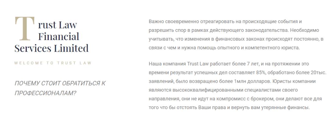 Trust Law - о компании