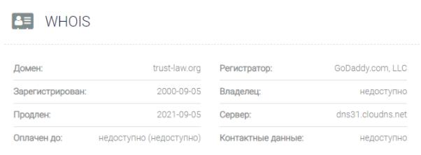 Trust Law - основная информация