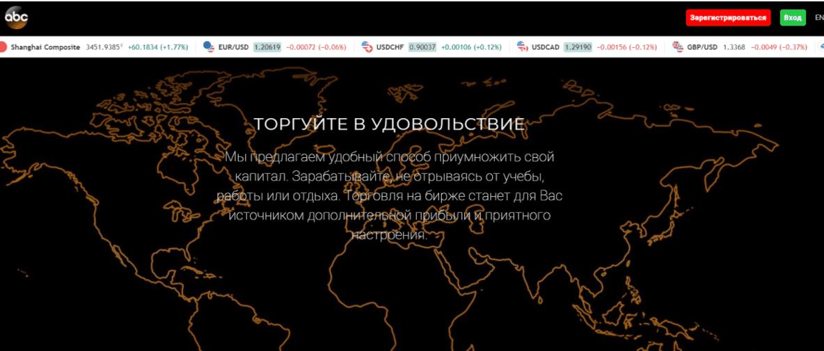 ABC-Market - сайт компании
