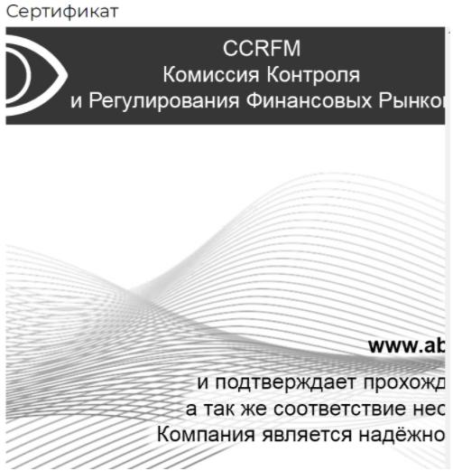 ABC-Market - сертификат