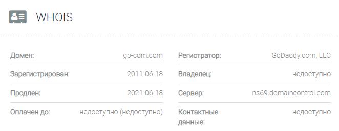Gp-Com - домен