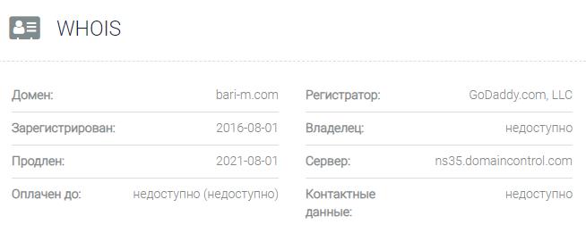 Bari Markets - домен