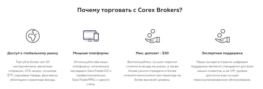 Corex Brokers - преимущества