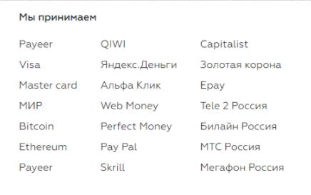 Corex Brokers - платежные системы