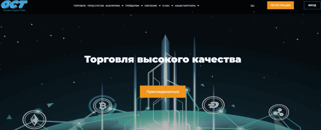 Grandis Capital Trade - сайт компании
