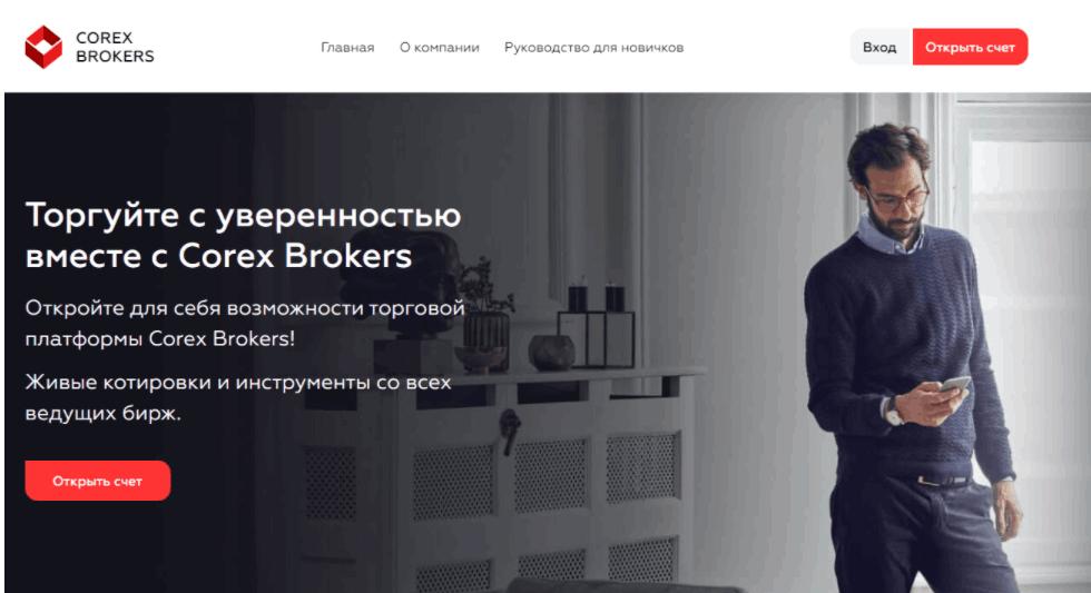 Corex Brokers - сайт компании