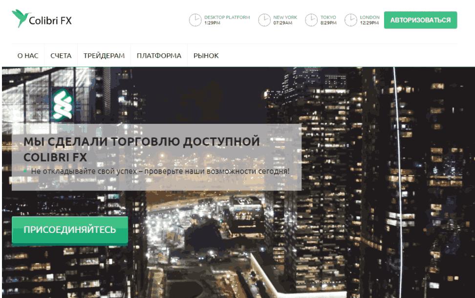 Colibri FX - сайт компании