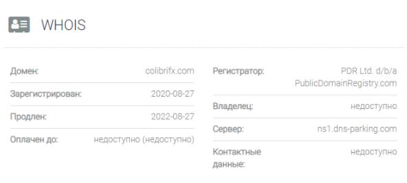 Colibri FX - домен