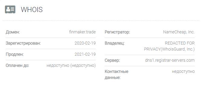 Finmaker - домен