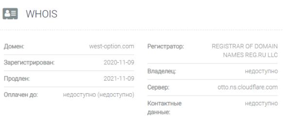 West Option - домен