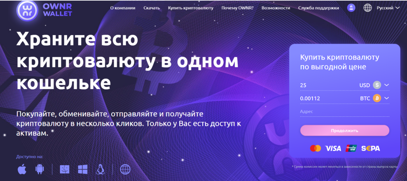 OWNR - сайт компании