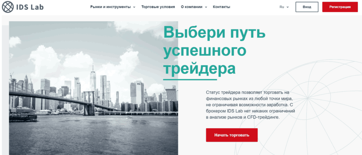 IDS Lab - сайт компании