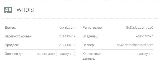 IDS Lab - домен2